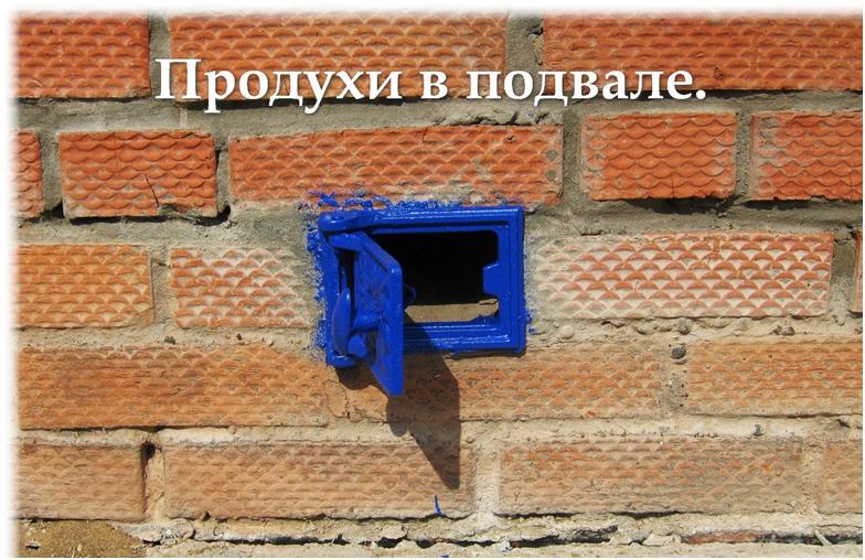 Отверстие в стене подвала