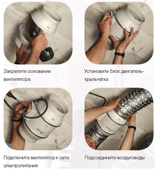 Установка вытяжки в вентиляционный канал